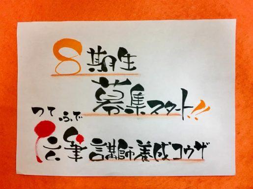 90日で、『伝筆(つてふで)®先生』(伝筆認定講師)に!!!