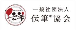 一般社団法人伝筆協会