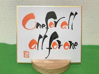 One for all, All for oneの筆ペンで、英語の描き方