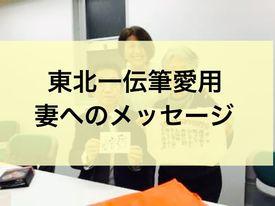 妻へのメッセージ、東北一伝筆愛用の澁谷さんをインタビュー