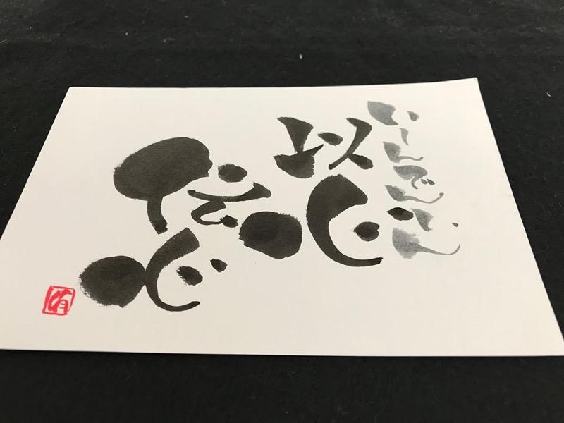 「以心伝心」四字熟語の筆ペン書き方