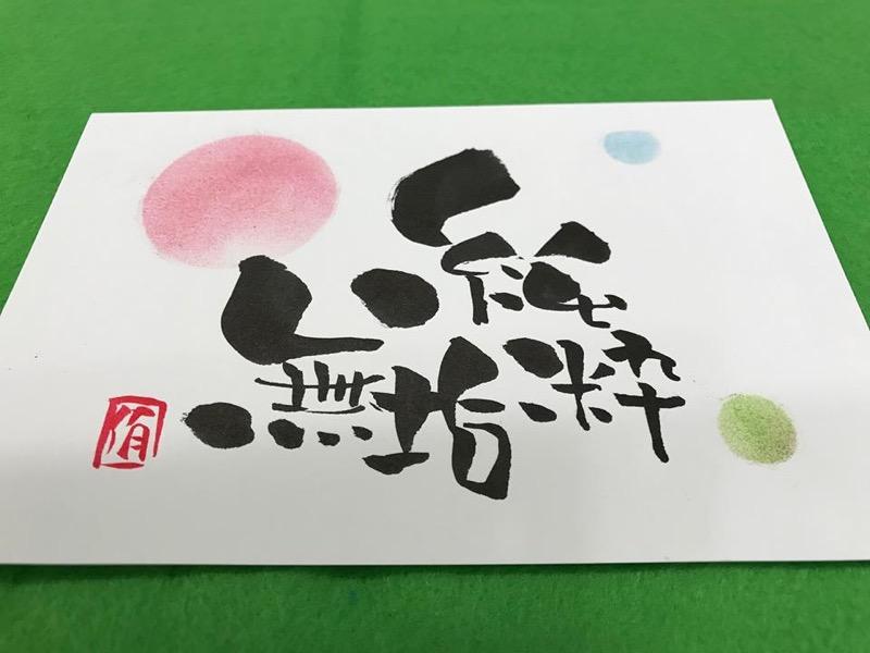 「純粋無垢」四字熟語 筆ペン書き方