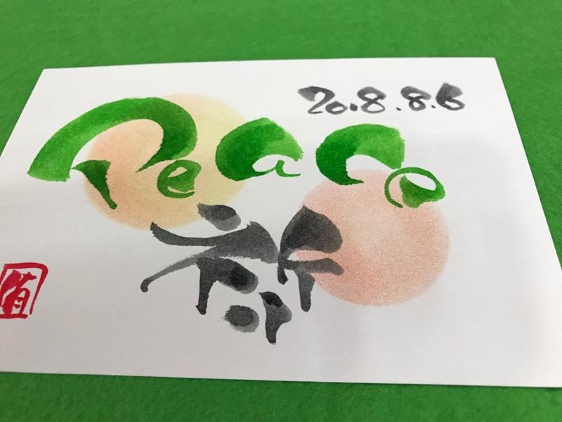 8月6日、広島に想いを「祈りの伝筆」:50歳過ぎて思うこと