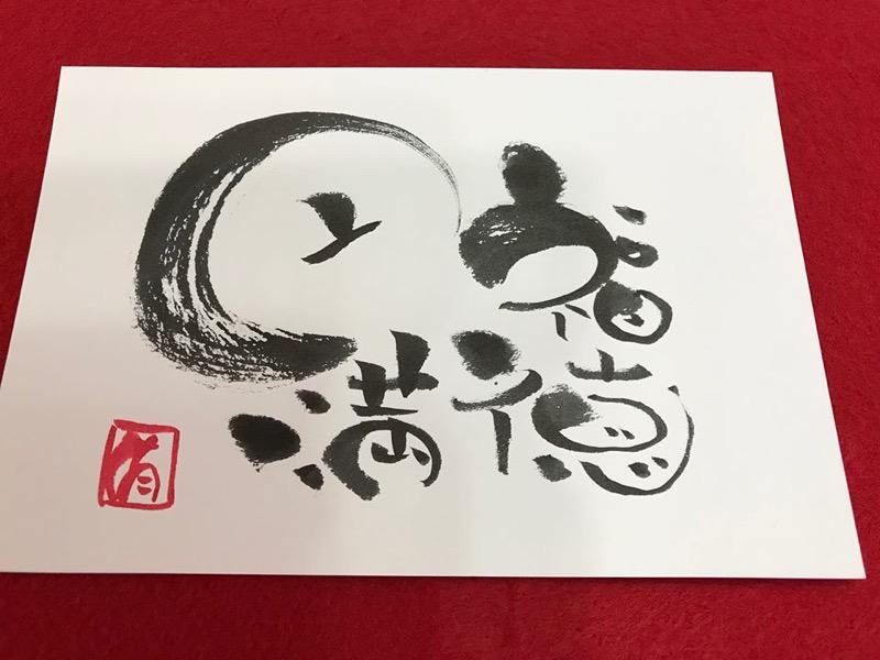 「福徳円満」四字熟語 英語 筆ペン書き方