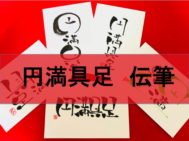 円満具足(えんまんぐそく)四字熟語の意味 筆ペン書き方