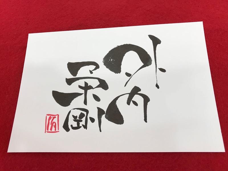 「外柔内剛」四字熟語 筆ペン書き方