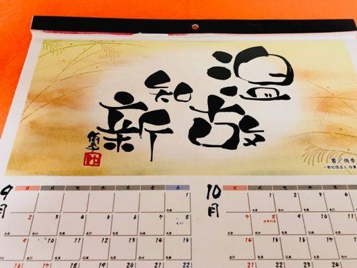 「温故知新」四字熟語 筆ペン書き方