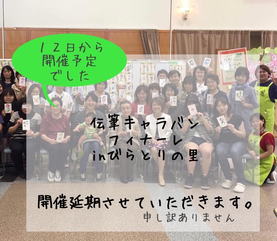 伝筆キャラバンフィナーレ延期のお知らせ@北海道平取