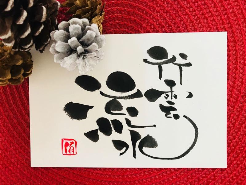 「行雲流水」四字熟語 英語 筆ペン書き方