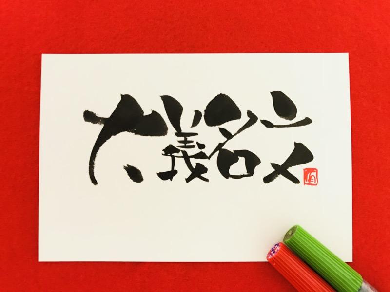 「大義名分」四字熟語 英語筆ペン書き方