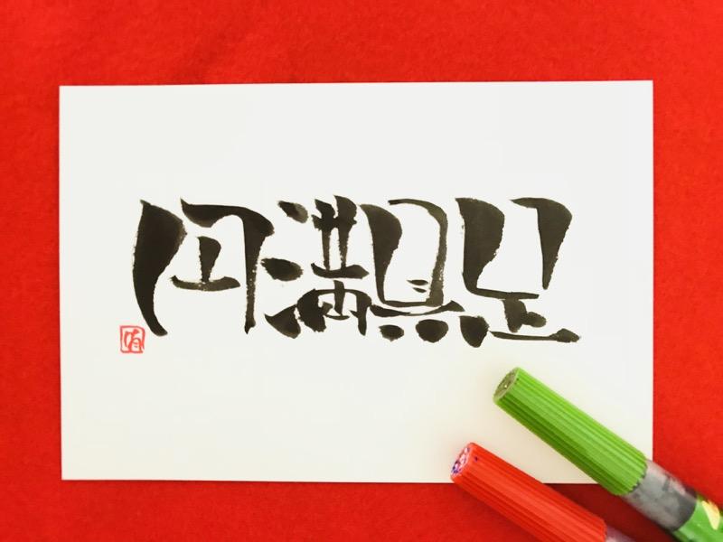 「円満具足」四字熟語 筆ペン書き方