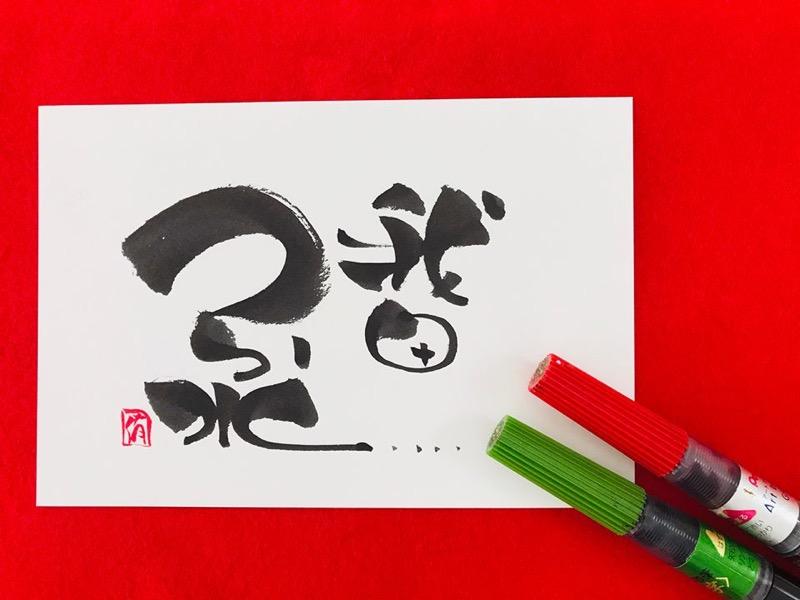 「我田引水」(がでんいんすい) 四字熟語 筆ペン書き方