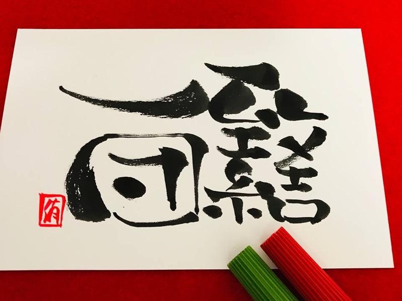 「一致団結」四字熟語 英語筆ペン書き方