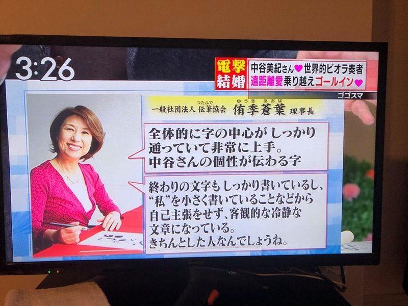 中谷美紀さんの結婚報告直筆にコメントさせてもらいました:CBCテレビ・TBSテレビ
