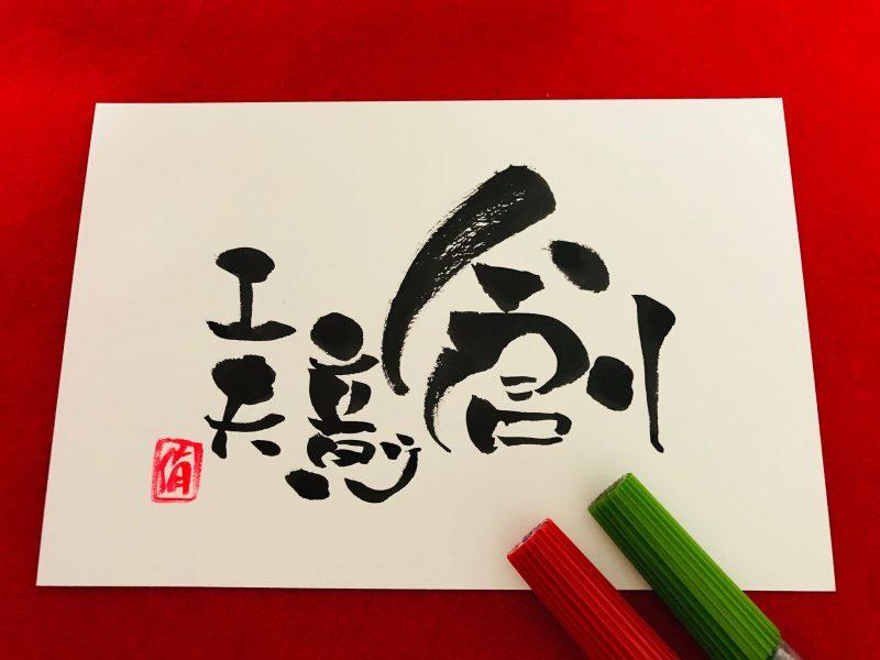 「創意工夫」四字熟語 筆ペン書き方