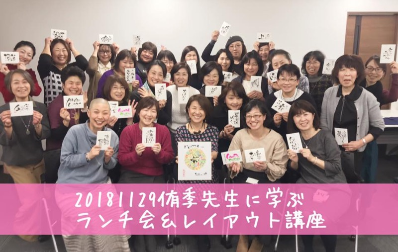 2018年の思い出、レイアウト勉強会@札幌の伝筆変化