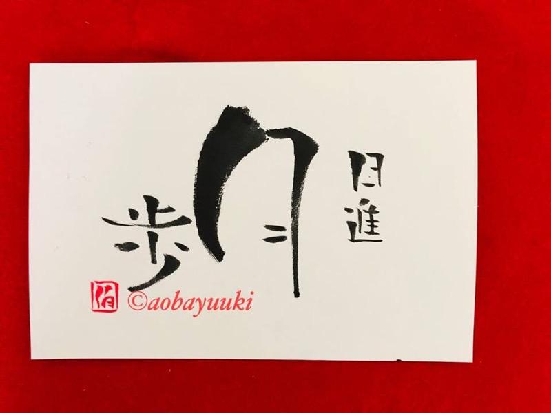 「日進月歩」(にっしんげっぽ)筆ペン書き方 英語