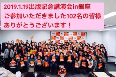 出版記念講演会全国ツアースタート!:東京銀座、102名満席御礼にて終了