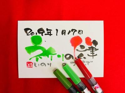 犠牲者6434人、阪神・淡路大震災発生から24年:祈りの伝筆開催