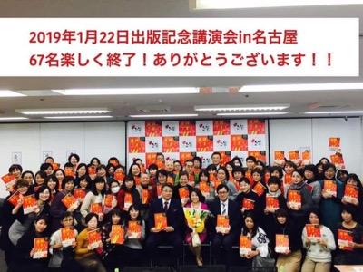 地元名古屋にて、67名 出版記念講演会開催!今後の人生に希望を持てる講演でした