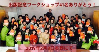 長野大町にて出版記念ワークショップに、41名の方と楽しみました!