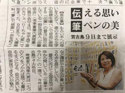 伝える思い 筆ペンの美:沖縄タイムズ