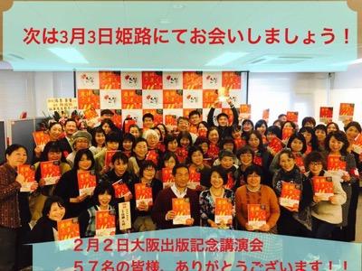 57名の皆さま、ありがとうございました。:出版記念講演会in大阪 2月2日