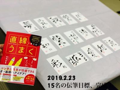 15名の、2019年の目標を、漢字一文字の伝筆で表現しました!!