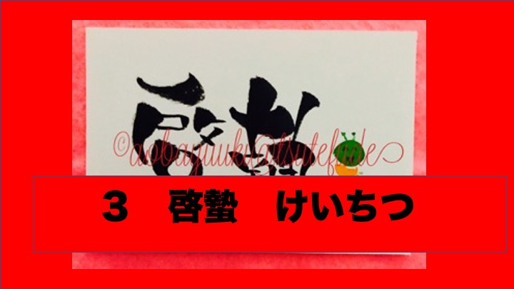 啓蟄(けいちつ)時期と意味:筆ペン書き方(2021.3.5更新)