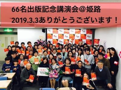 66名、姫路にて出版記念講演会! :伝筆のフル活用をご覧ください!!