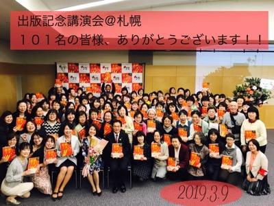 平取町長がお越しくださいました:満席101名出版記念講演会@札幌