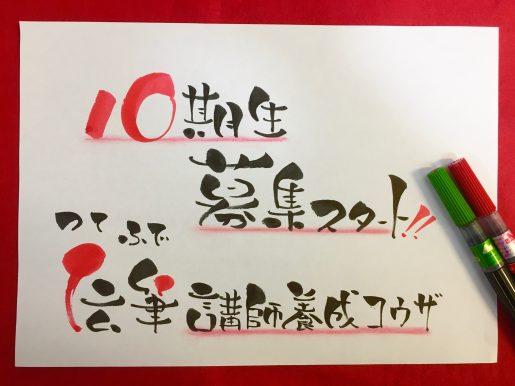 <ズーム開催>90日で『伝筆(つてふで)®先生』6ヶ月間サポート付き!10期生募集中!