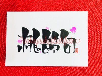 「桃の節句」「雛祭り」の由来と筆ペン書き方