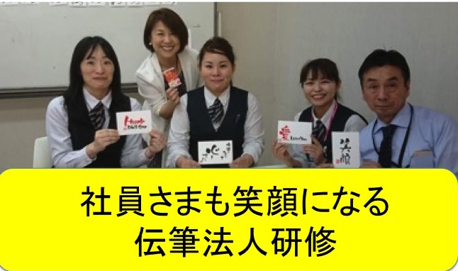 ダスキン鹿児島さまにて、笑顔の伝筆研修を!2019.3.22記録
