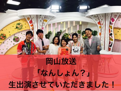 岡山放送《ミルンへカモン!なんしょん?》生出演させてもらいました。