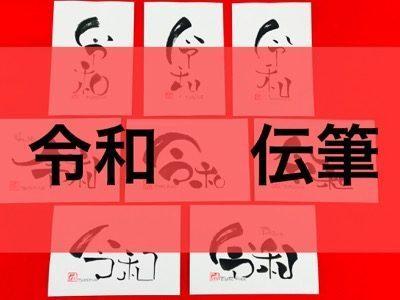 「令和」(れいわ)の意味由来と筆ペン書き方 アルファベット