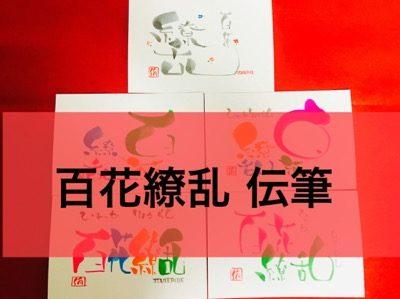 「百花繚乱」(ひゃっかりょうらん)四字熟語の意味と筆ペン描き方