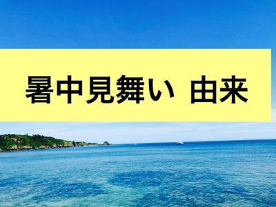7月23日に「暑中見舞い」ハガキを:由来と時期