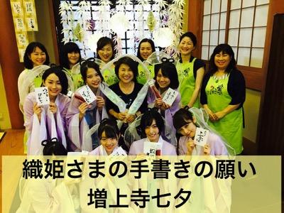 字が短時間で上達して嬉しかったです:増上寺七夕祭り織姫さま