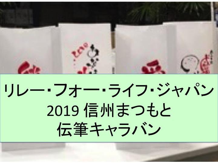 「リレー・フォー・ライフ・ジャパン 2019信州まつもと」伝筆キャラバン展示