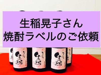 もとおニャン子クラブの、生稲晃子さんの焼酎ラベルを作成!!