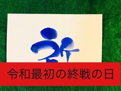 令和最初の「終戦の日」に合掌:心より平和を祈り愛します