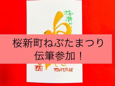 令和元年桜新町ねぶた祭りのポスターに伝筆(つてふで)