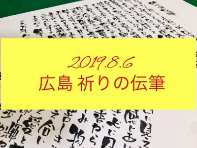 74回目原爆の日広島:伝筆協会の「祈りの伝筆」