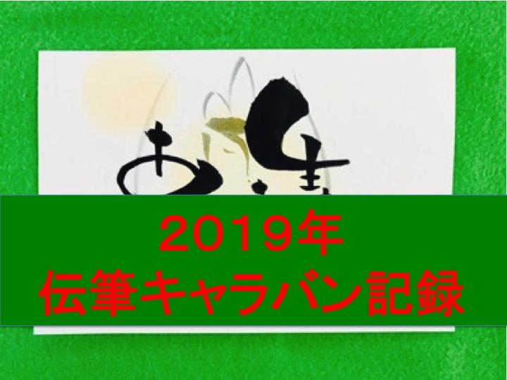 2019年伝筆キャラバンのお知らせと記録(2019,10,2)更新