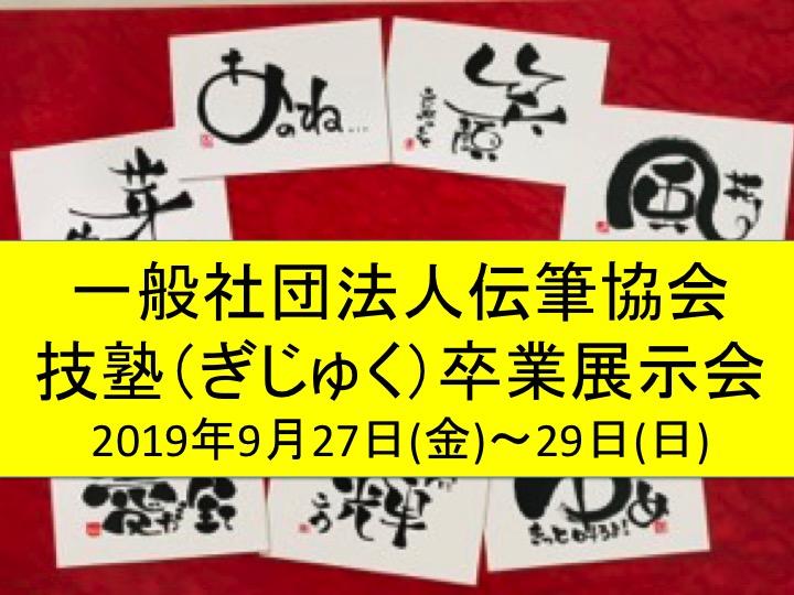 伝筆協会技塾(ぎじゅく)卒業生の展示会、名古屋にて開催
