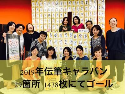 全国29ヶ所、作品合計1438:2019年伝筆キャラバンフィナーレ@三宮
