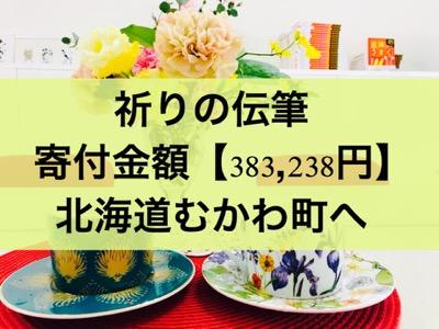 祈りの伝筆寄付金額【383,238円】北海道むかわ町へ:2019年11月18日