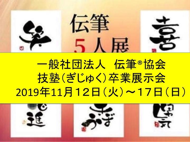 伝筆協会技塾(ぎじゅく)卒業生の展示会、札幌にて開催