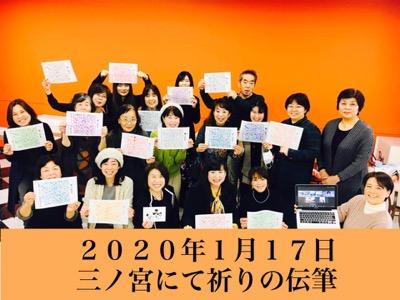 阪神・淡路大震災発生から25年:23名神戸三ノ宮にて「祈りの伝筆」開催